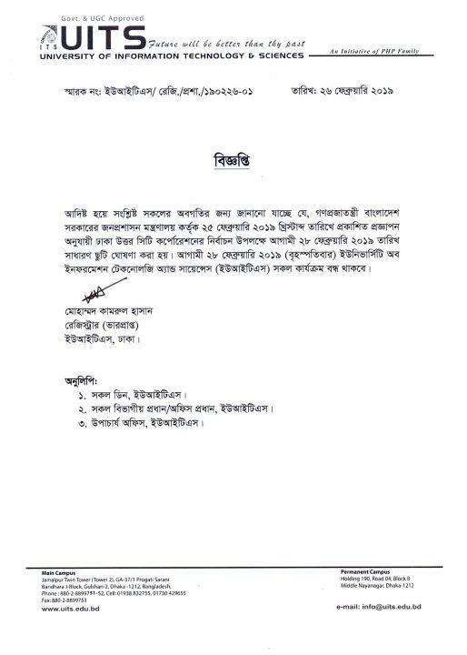 University Closing Notice for Dhaka City election